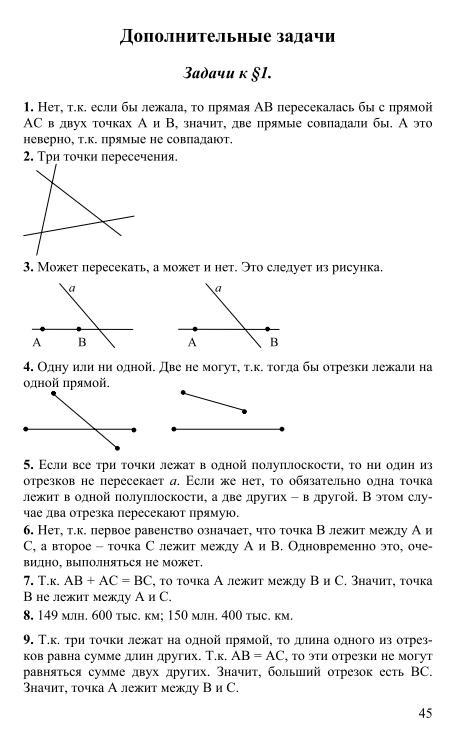 Гдз Дидактический Материал По Геометрии 7 Класс Гусева