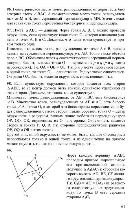 геометрия 10 класс гусев решебник