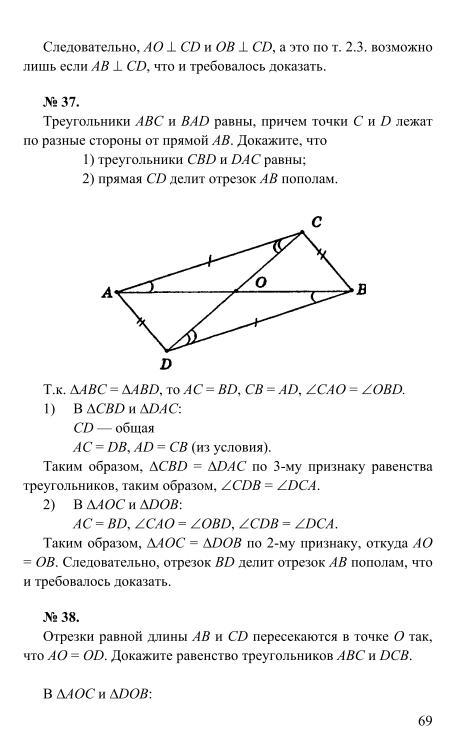 готовые домашние задания 7 класс по геометрии погорелов 7 класс