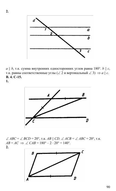 7 материалу гдз мельникова класс по дидактическому геометрии