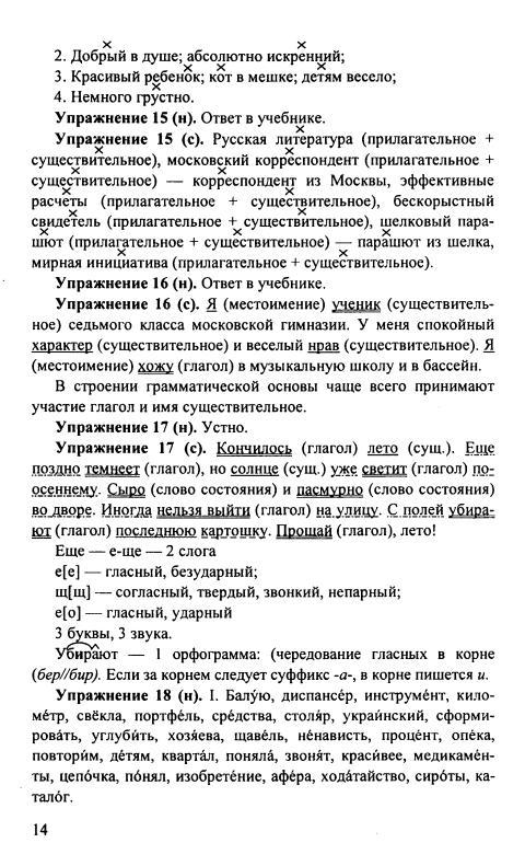 Пименова язык класс практика гдз русский онлайн 7