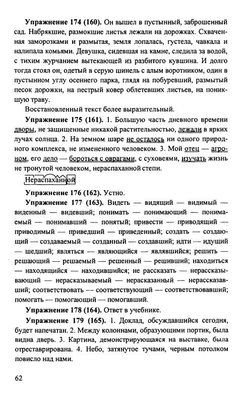 Гдз Онлайн Русский Язык Практика 7 Класс Пименова