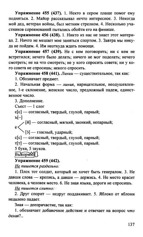Гдз по русскому 7 класс пименова 2016