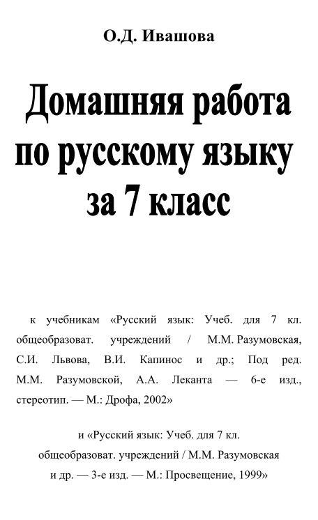 Гдз По Русскому Языку 7 Класс Разумовской 2002