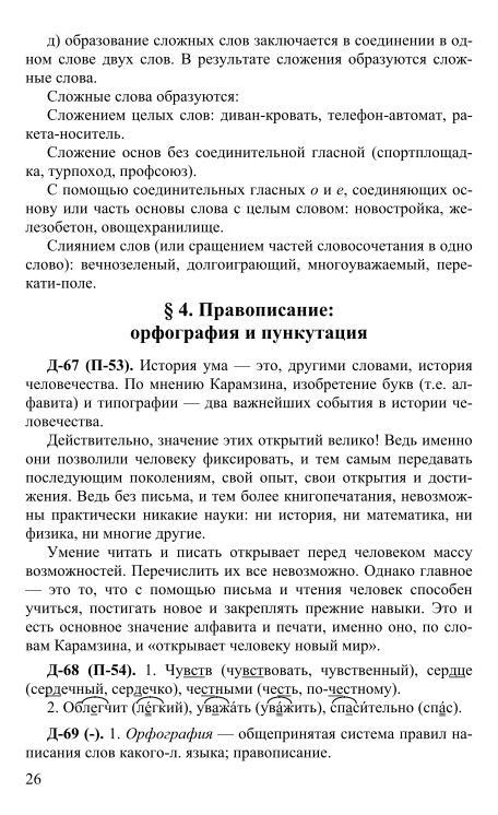 решебник по русскому языку 7 класс капинос львов