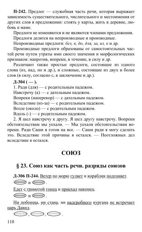 Москва 7 Класс Решебник