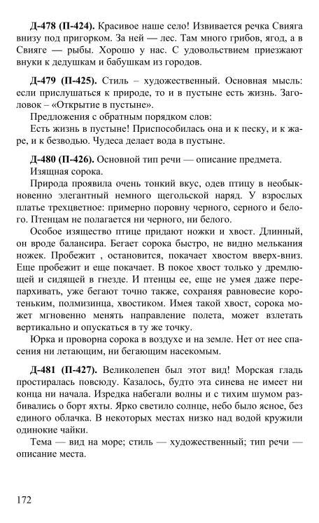 Русский язык 7 класс гдз разумовская,львова,капинос,львов