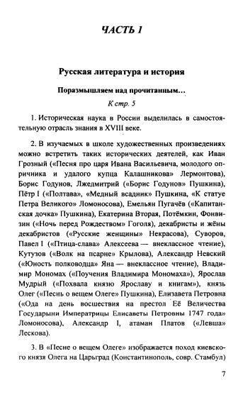 ГДЗ, Решебник. Литература 8 класс. Коровина В.Я. 2013 г.