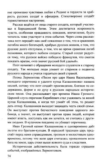 ГДЗ, Ответы по Литературе 5 класс. Коровина В.Я. 2013 г.