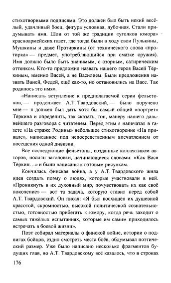 ГДЗ от Путина по литературе 6 класс Коровина 2 части (с ответами на вопросы)