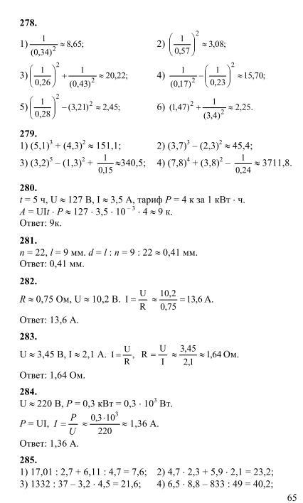 Алимов алгебра решебник класс онлайн 8