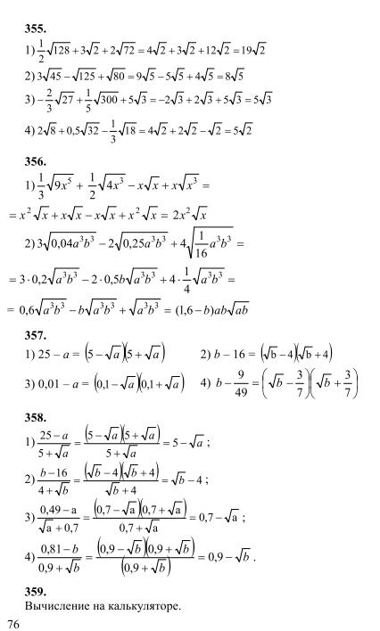 Алгебра 8 Класс Алимов Решебник Онлайн