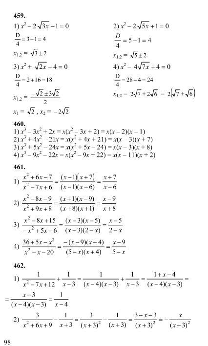 Класс онлайн 8 решебник алгебра алимов