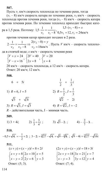 8 алимов онлайн решебник класс алгебра