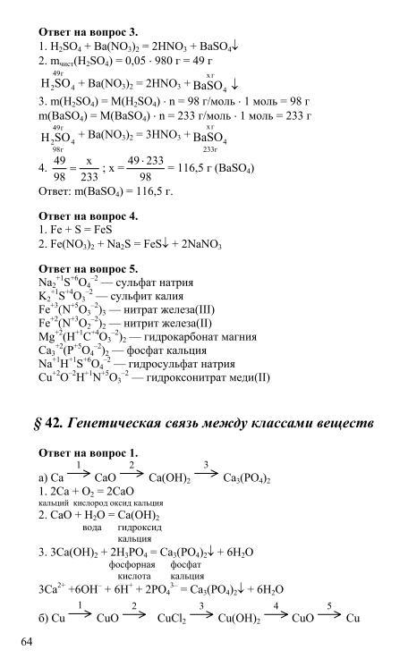 габриелян химия онлайн решебник класс 8 гдз