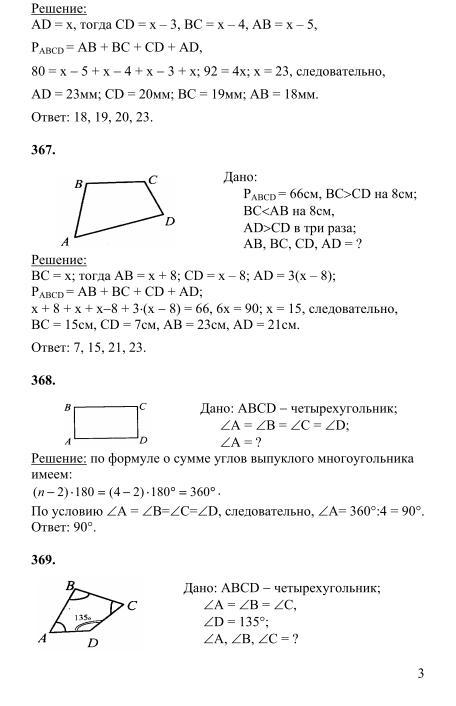 решебники по геометрии 8 класс в школе