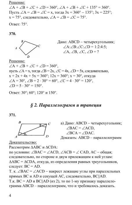 Гдз По Геометрии 11 Класс Атанасян Бутузов Кадомцев 2006