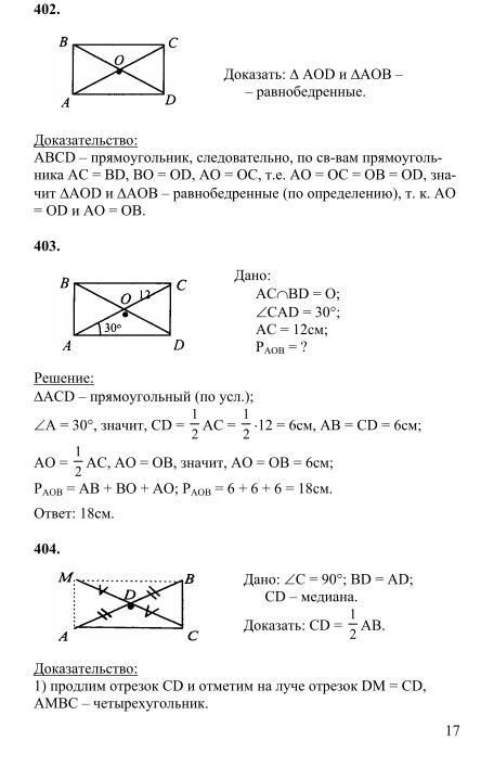 Класс 8 атанасян на геометрия гдз бутузов