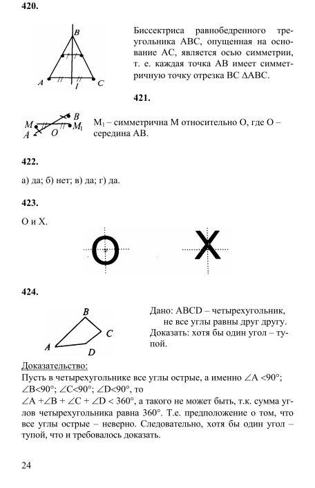 Решебник по геометрии восьмой класс онлайн