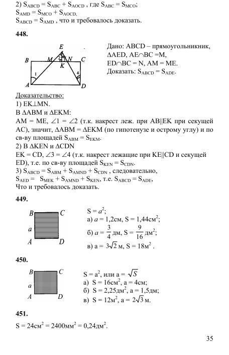Анатасян гдз геометрия 8 кл