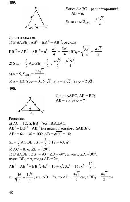 аверьянов геометрия 8 решебник