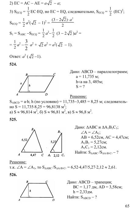 Гдз Геометрия 8 Класс Атанесян
