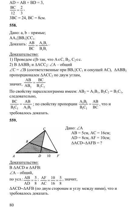 Смотреть Онлайн Решебник По Геометрии 8 Класс