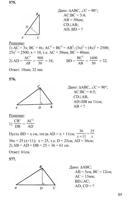8 кл геометрия анатасян гдз