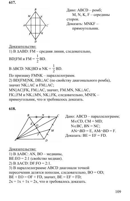 Решебник 8 аверьянов геометрия