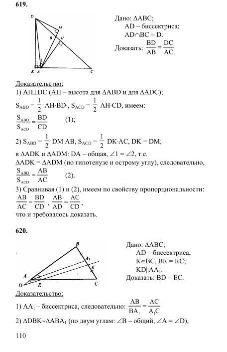 Готовые Домашние Задания 8 Геометрия Атанасян