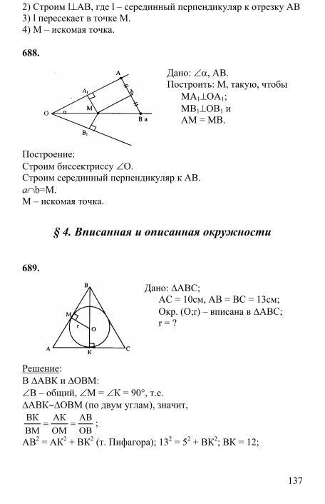 8 класс атанесян гдз геометрия