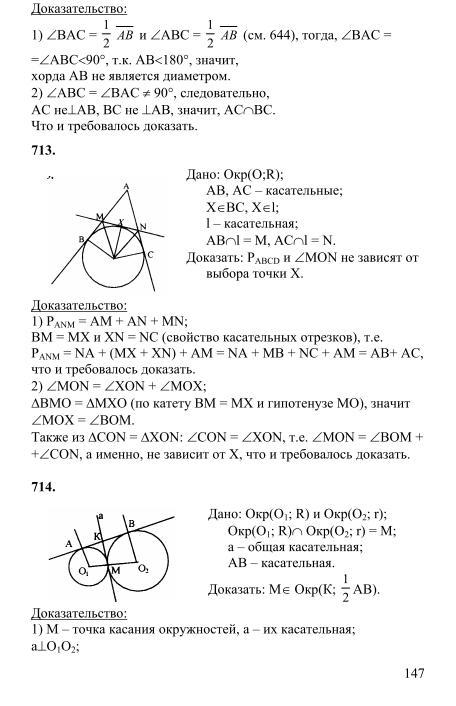 789 гдз кадомцев бутузов геометрии по класс атанасян