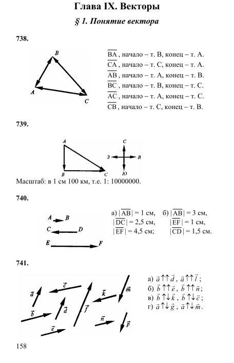 8 класс атанасян в.ф бутузов л.с гдз геометрия