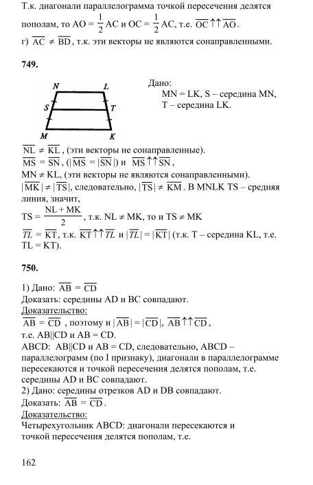 для 8 класса геометрии гдз по гдз л.с атанасян