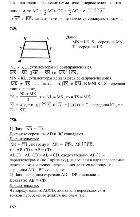 решебник геометрии 8 класс л с атанасян