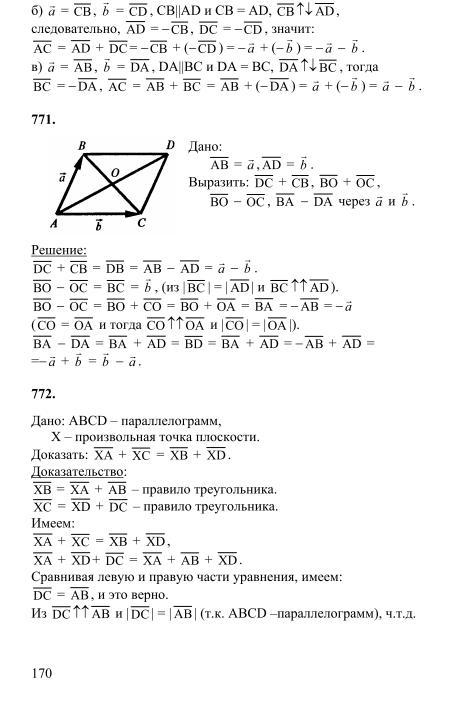 л.с.атанасян геометрия 8 класс решебник скачать