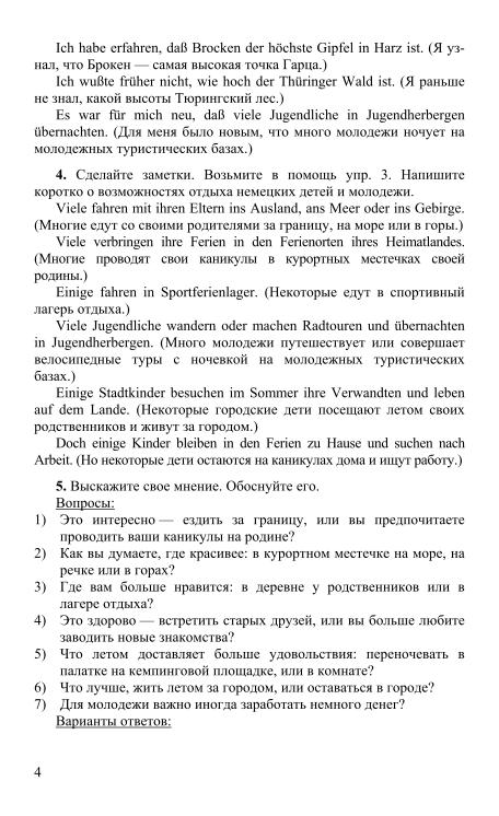 язык перевод немецкий текстов гдз