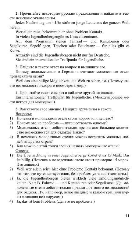 Сборник задач по базовой компьютерной подготовке решебник