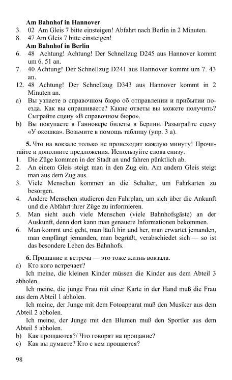 скачать решебник по немецкому языку 8 класс бим, садомова, санникова