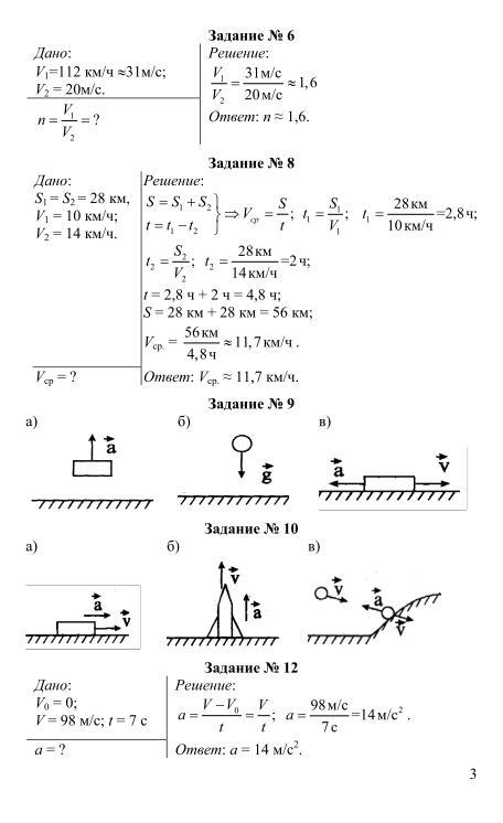 По физики смотреть 8 класс онлайн решебник