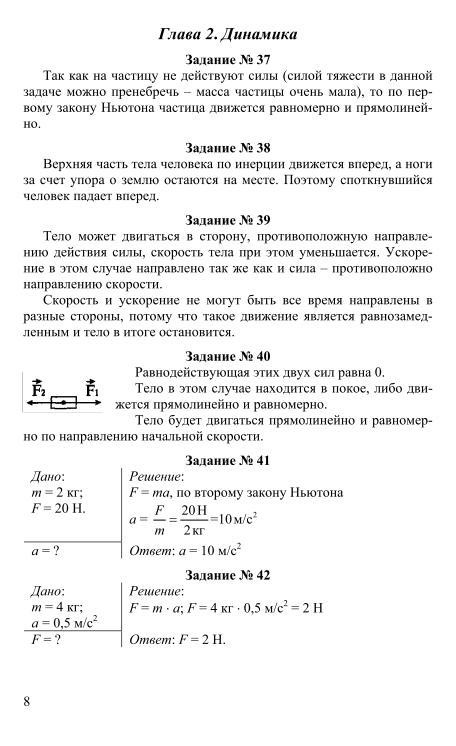 Физика 8 класс решебник онлайн