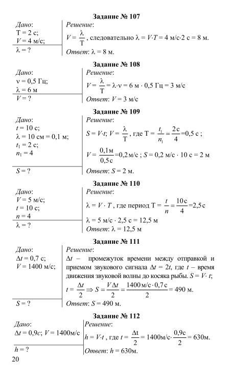 7 гдз класс задачи физика родина громов