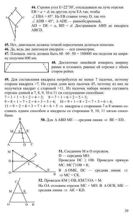 сборник задач по геометрии гусев решебник