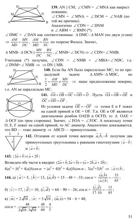 по геометрии 8 класс гусев медяник решебник