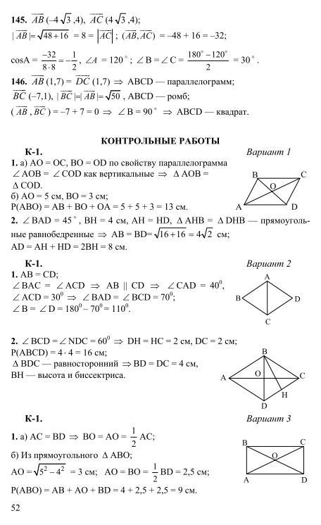 Решебник По Геометрии 8 Класс По Дидактическому Материалу