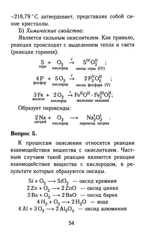 Химия фельдман рудзитис класс по решебник химии 8