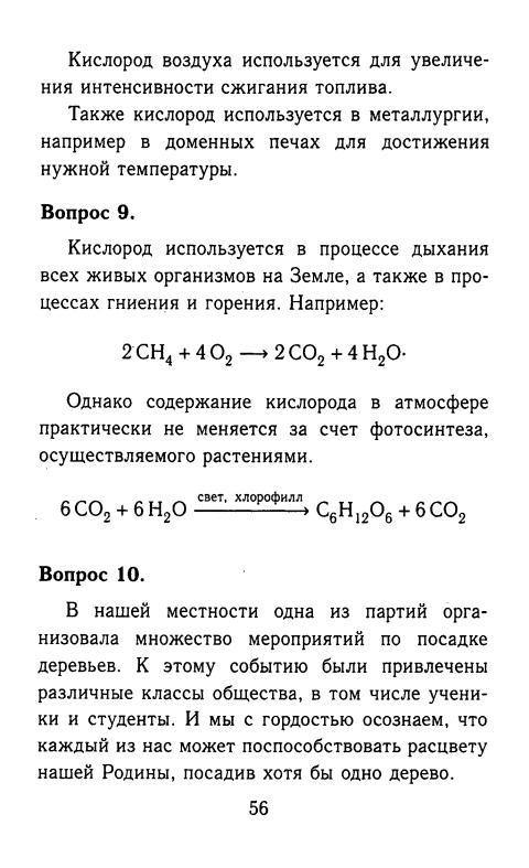 Химии онлайн класс рудзитис решебник по 11 за