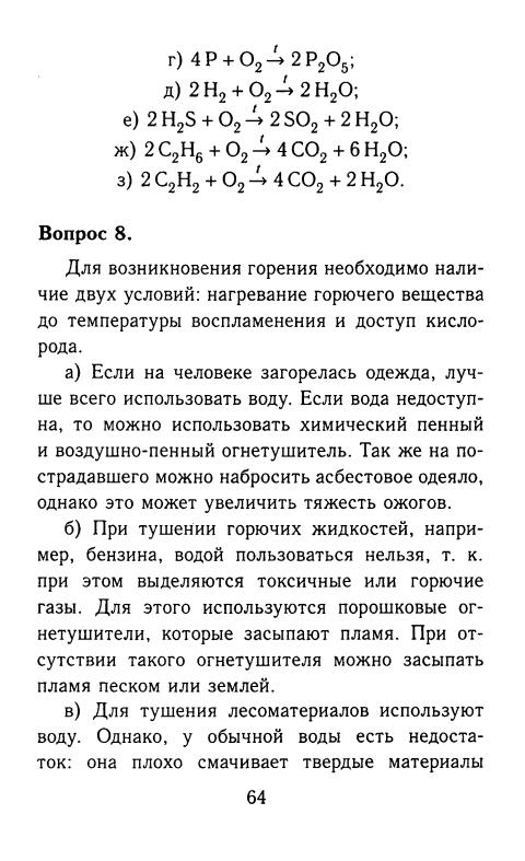 Химии рудзитис 8 фельдман по и 2007 класса гдз