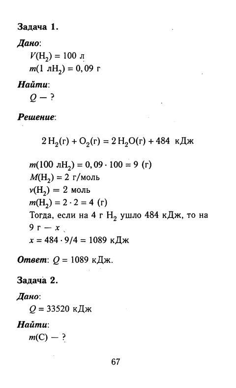 гдз химия 8 класс рудзитис 2001