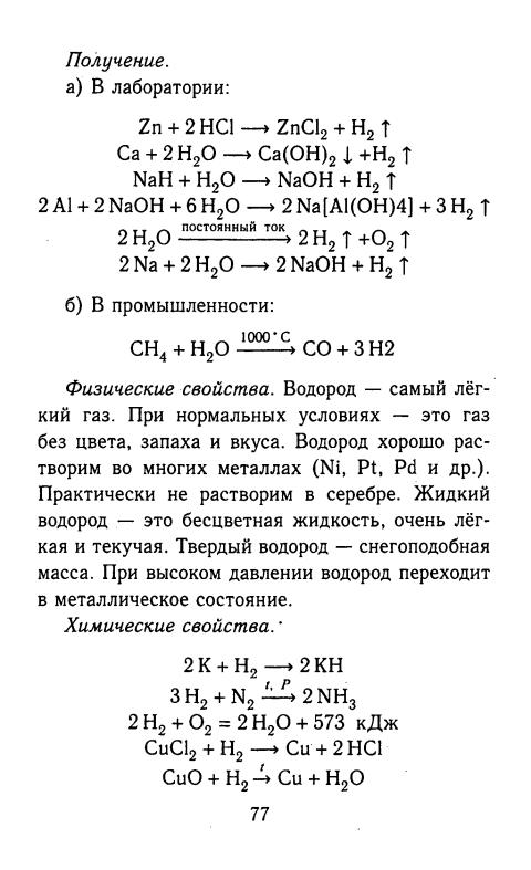 ГДЗ, Решебник. Химия 11 класс. Рудзитис Г.Е. 2014 г.
